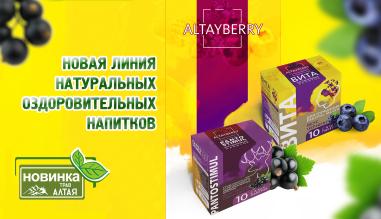 Напитки Altay Berry