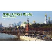Травы Алтая в Москве и Московской области