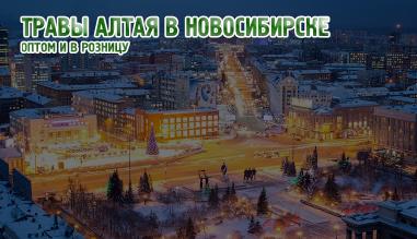 Травы Алтая в Новосибирске