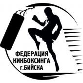 Наш Партнер: Федерация кикбоксинга г.Бийска