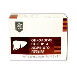 Сбор №49/10 Онкология печени и желчного пузыря
