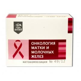 Сбор №49/12 Онкология матки и молочных желез