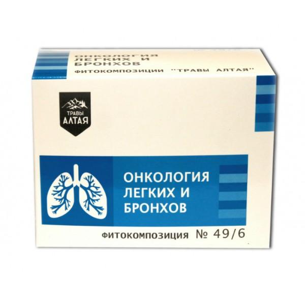 Сбор №49/06 Онкология легких и бронхов
