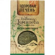 Травница Тимашева 02 - Здоровая печень